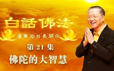 【佛陀的大智慧】-卢军宏台长白话佛法开示(第二十一集)2020年3月21日