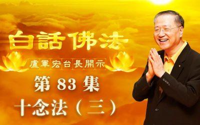 【十念法(三)】-盧軍宏台長白話佛法開示(第八十三集)